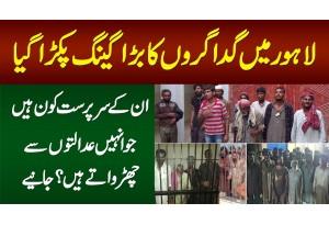 Lahore Me Bhikarion Ka Bara Gang Pakra Gaya - Bhikarion Ko Adalat Se Kaun Churwatay Hain?
