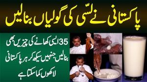 پاکستانی نے لسّی کی گولیاں بنالیں - 35 ایسی کھانے کی چیزیں بھی بنالیں جنہیں سیکھ کر ہر پاکستانی لاکھوں کما سکتا ہے