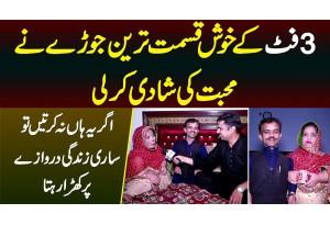 3 Foot Ke Couple Ki Muhabbat Ki Shadi - Agar Ye Raazi Na Hoti To Sari Umr Darwaze Pe Khara Rehta