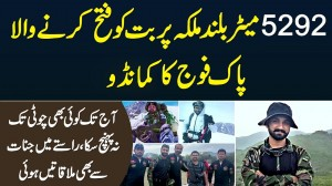5292 Meter Ki High Mountain Malika Parbat Ko Fatah Karne Wala Pak Army Ka Commando Zahir Zia