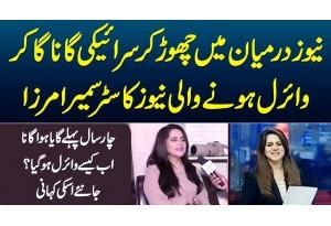 News Chor Kar Saraiki Gaana Gane Wai Newscaster Sumaira Mirza - 4 Sal Purana Gaana Kese Viral Hua?