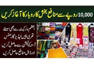 10000 Me Profitable Garments Business Start Karain,Market Se Bhi Saste 3 Piece Suit, Amna Collection