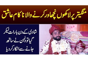 Fiance Per Lakhon Kharch Karne Wala Nakam Ashiq - Barat Le Kar Gia To Dulhan Ne Ane Se Inkar Kar Dia