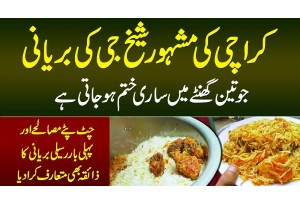Karachi Ki Sheikh Jee Biryani - 3 Ghentay Me Khatam - Rasili Biryani Bhi Mutarif Kara Di