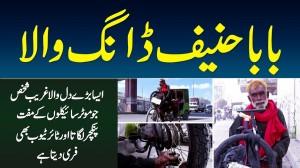 Baba Haneef Dang Wala - Free Me Bike Ke Puncture Lagata Hai Or Tyre Tube Bhi Free Deta Hai