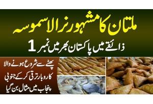 Multan Ka Famous Nirala Samosa - Pakistan Ka No.1 Taste - Multan Ke Nirala Samosa Me Kya Khas Hai?