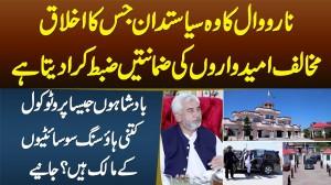 Narowal Ka Politician Amjad Khan Kakar Ka Lifestyle, Badshahi Protocol,Kitni Housing Societies Hain?