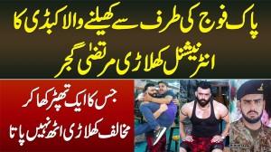 Pak Army Ka Kabaddi Ka International Player Murtaza Gujjar Jiske Ek Thappar Se Player Uth Nahi Sakta