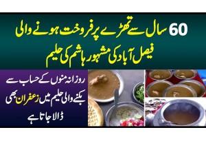 60 Sal Se Munon Ke Hisab Se Sale Hone Wali Faisalabad Ki Famous Hashim Haleem