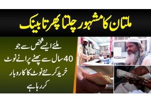 Multan Ka Chalta Phirta Bank, 40 Sal Se Kharab Note Kharid Ke New Note Ka Business Karne Wala Shakhs