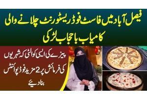 Fast Food Restaurant Chalane Wali Bahijab Larki - Pizza Ki Aisi Quality Ke Kai Food Points Bana Diye