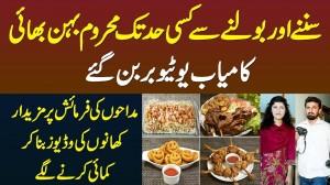 Sunne Bolne Se Kafi Had Tak Mehroom Behan Bhai Atteeb & Adeena Youtuber Bun Gaye - Tasty Treat Plus