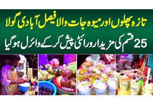 Taza Phal Or Mewa Jaat Wala Faisalabadi Ice Gola - 25 Types Ke Golay Baichne Wala Viral Ho Gia