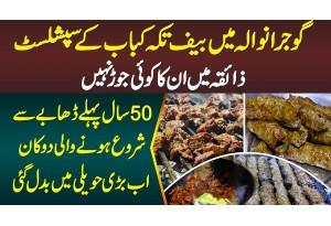 Gujranwala Me Beef Tikka Kabab Ke Specialist - 50 Sal Purana Dhaba Ab Haveli Me Badal Gaya