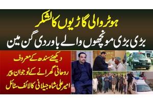 Sindh Ke Rohani Gharane Ke Young Pir Ameer Ali Shah Jeelani Ka Life Style - Garion Ki Line Or Gunman