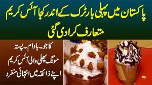 Pakistan Me Pehli Baar Truck Ke Andar Kujja Ice Cream Mutarif - Kaju, Pista, Badam Wali Ice Cream