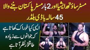 Mr South Asia Or 2 Baar Mr Pakistan Banne Wala 45 Sala Bodybuilder Haji Khalid Ali - Kya Khata Hai?