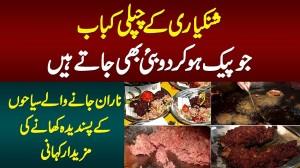 Shinkiari Ke Chapli Kabab Jo Pack Kar Ke Dubai Bhi Bhaijay Jate Hain