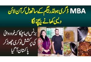 MBA Degree Holder Ne Dubai Ki Job Chori Aur Wife Ke Sath Mil Ke Online Desi Food Sale Karne Laga