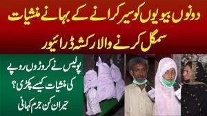 Dono Biwion Ko Sair Karane Ke Bahane Croron Ki Drugs Smuggle Karne Wala Rickshaw Driver Pakra Gaya
