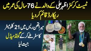 Azhar Ali Ke Father Ne 76 Saal Ki Umar Me Marathon Race Me 21km Safar Kar Ke Gold Medal Jeet Liya