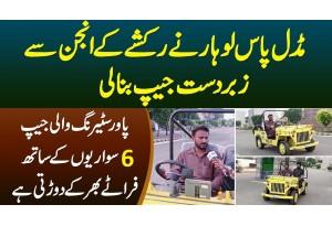 Middle Pass Lohar Ne Rickshaw Ke Engine Se Power Steering Wali Zabardast Jeep Bana Li