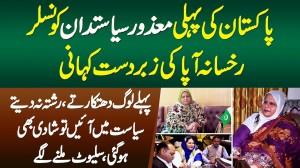 Pehli Pakistani Mazoor Politician Councilor Rukhsana Bhatti,Pehle Log Dhutkarte,Ab Salute Karte Hain