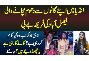 Indian Singing Show Chote Ustad Me Apni Singing Se Dhoom Machane Wali Faisalabad Ki Fariha Baby