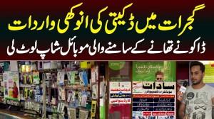 Gujrat Me Robbery Ki Anokhi Wardaat - Daku Ne Police Station Ke Samne Wali Dukan Loot Li