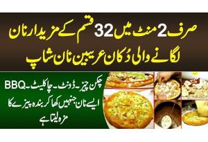 Sirf 2 Minute Me 32 Qisam Ke Naan Lagane Wali Arabian Naan Shop - Chicken Cheese, Donut, BBQ Naan