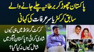 Pakistan Chor Kar UK Jane Wale Cricketer Yasir Arafat Ki Kahani - Cricket Ground Me Shadi Kyu Karai?