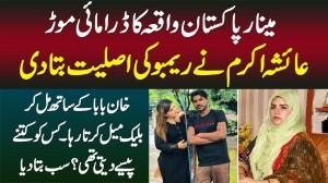 Ayesha Akram Tiktoker Ne Rambo Ki Asliat Bata Di - Khan Baba Ke Sath Mil Kar Blackmail Karta Raha
