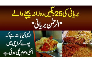 Biryani Ki 25 Degain Daily Sale Karne Wale Al Rahman Biryani - Saray Karachi Me Dhoom Mach Gayi