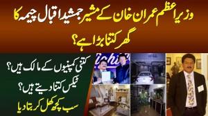 PM Imran Khan Ke Advisor Jamshed Iqbal Cheema Ka Lifestyle - Ghar Kesa Hai, Kitni Companies Hain?