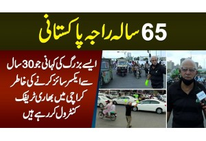 65 Sala Raja Pakistani - 30 Sal Se Exercise Karne Ki Khatir Karachi Me Traffic Control Karte Hain