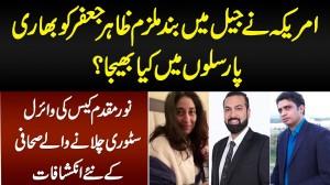 America Ne Jail Me Qaid Mulzim Zahir Jaffer Ko Kya Bhaija? Noor Muqadam Case Me Naya Inkishaf