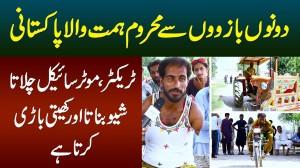 Dono Bazu Se Mehroom Aisa Pakistani Jo Tractor, Bikes Chalata, Shave Banata Aur Kheti Bari Karta Hai