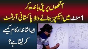 Ankhon Per Patti Bandh Kar 1 Minute Me Sketches Banane Wale Pakistani Artist Imran Bobby Se Miliye