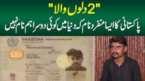 2 Dil Wala - Pakistani Ka Aisa Munfarid Naam Ke Duniya Me Koi Doosra Hum Naam Nahi