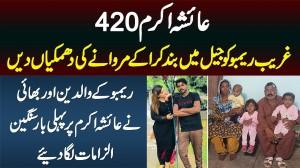 Ayesha Akram 420 - Rambo Ko Jail Me Marwane Ki Dhamkian - Rambo Ki Family Ke Ayesha Akram Pe Ilzalam