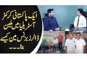 Ek Pakistani Cricketer Australia Me Million Dollars Businessman Kese Bana? Australia Education Group
