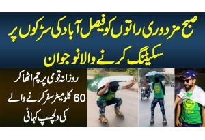 Subah Mazdoori Or Raat Ko Faisalabad Ke Roads Per Pakistani Flag Uthaye Skating Karne Wala Naujawan
