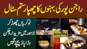 Rajanpur Ki Behno Ka Chuppa Rustam Stall - Jobs Chor Kar Lahore Me Chicken Vada Pav Bechne Lagin