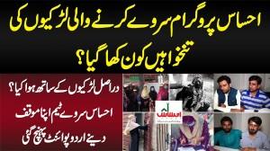 Ehsaas Program Survey Karne Wali Girls Ki Salaries Kon Kha Gia? Haqiqat Janiye Ehsaas Survey Team Se