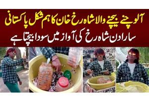 Aloo Chanay Bechne Wala Shahrukh Khan Ka Humshakal Pakistani, Sara Din Shahrukh Ki Mimicry Karta Hai
