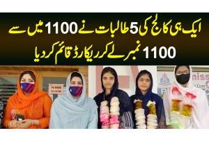 Ek Hi College Ki 5 Students Ne Intermediate Me 1100 Me Se 1100 No Le Kar Record Bana Dia