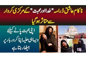 Khuda Aur Mohabbat Se Inspire Hone Wala Nakam Ashiq - Mohabbat Pane Ke Liye Wesa Hulia Bana Lia