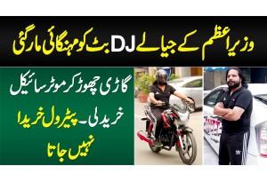 DJ Butt Koi Mehngai Maar Gayi - Gari Chor Kar Bike Kharid Li - Petrol Nahi Kharid Sakta