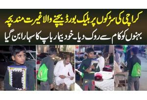 Karachi Ke Roads Per Black Board Bechne Wala Bacha - Behno Ko Kam Se Rok Dia, Baap Ka Sahara Bun Gia