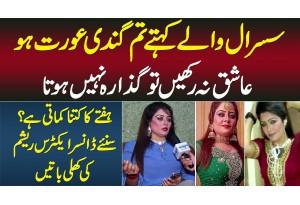 Susral Wale Kehte Tum Gandi Aurat Ho, Ashiq Na Rakhain To Guzara Nahi Hota - Stage Dancer Raysham